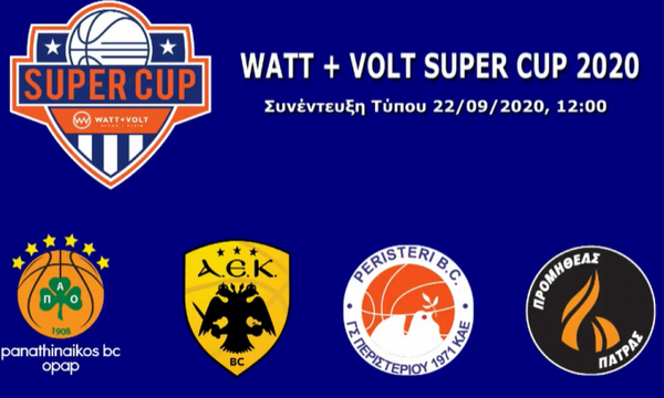 Live Streaming η συνέντευξη Τύπου του Super Cup