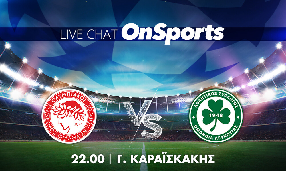 LIVE CHAT Ολυμπιακός - Ομόνοια 2-0