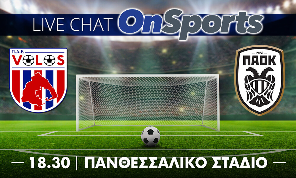 Live Chat ΝΠΣ Βόλος-ΠΑΟΚ 0-0 (τελικό)