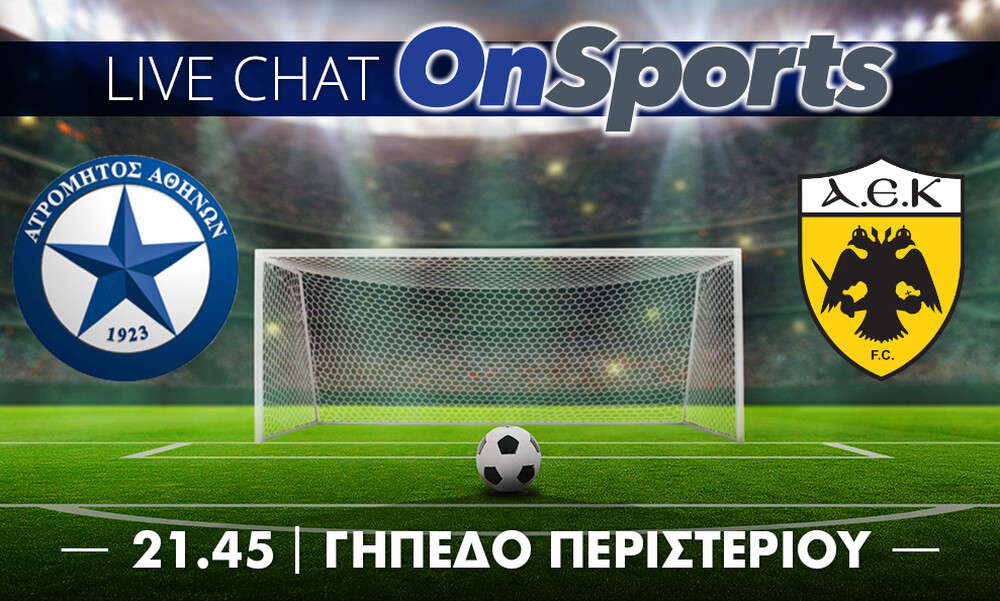 Live Chat Ατρόμητος - ΑΕΚ 1-0 (τελικό)
