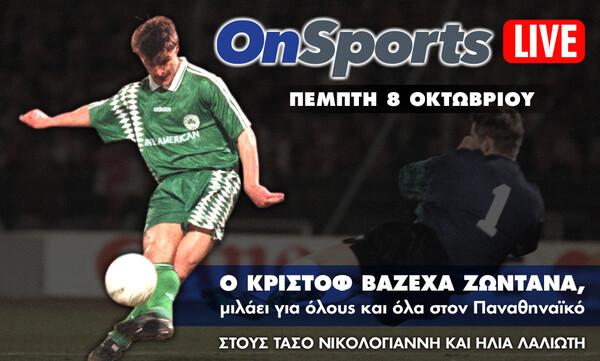 Ο Κριστόφ Βαζέχα έρχεται ζωντανά στο Onsports Live (video)