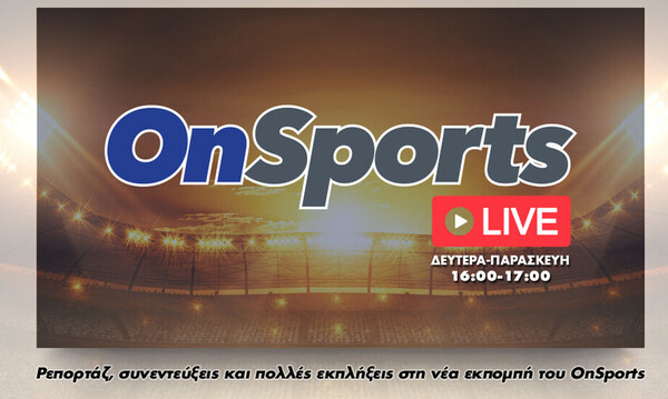 OnSports LIVE: Δείτε ξανά την εκπομπή με Κοντό, Κουβόπουλo