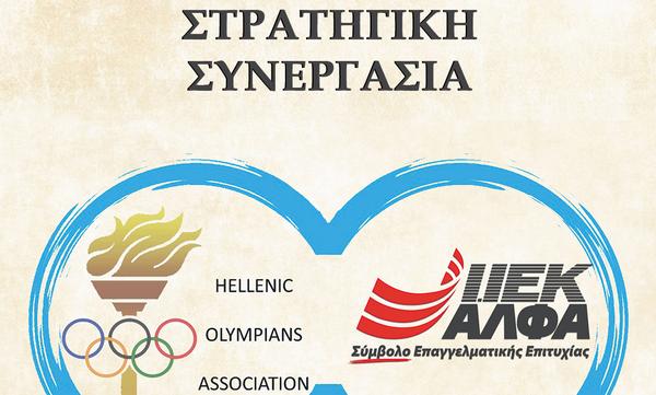 Στρατηγική «συμμαχία» του ΙΕΚ ΑΛΦΑ με την Ένωση Συμμετασχόντων σε Ολυμπιακούς Αγώνες- Ε.Σ.Ο.Α.