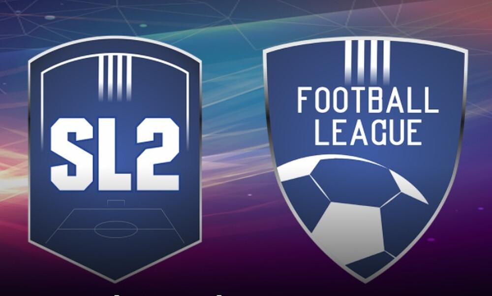 Super League 2-Football League: Μετάθεση του ΔΣ για Τετάρτη (14/10)