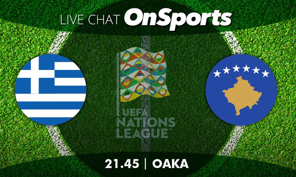 Live Chat Ελλάδα - Κόσοβο 0-0 (ΤΕΛΙΚΟ)