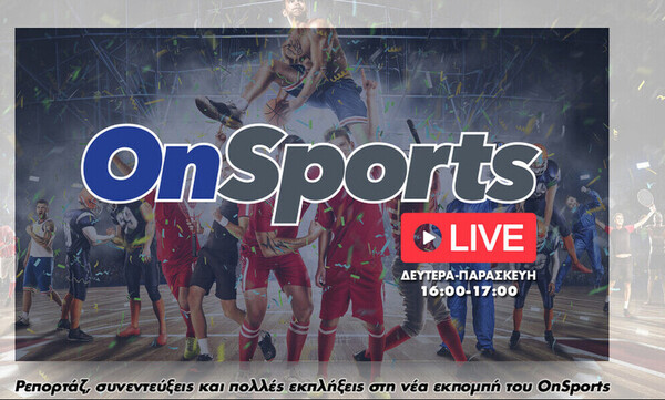 OnSports Live με τον Ηλία Λαλιώτη