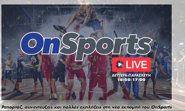 OnSports Live: Δείτε ξανά την εκπομπή με τον Ηλία Λαλιώτη