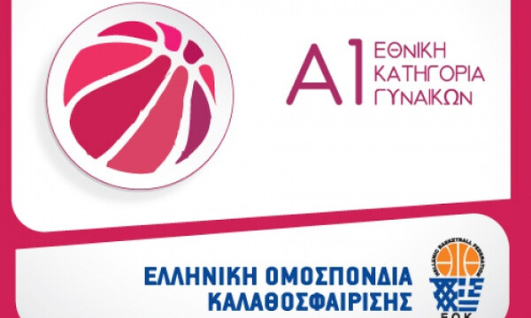 A1 μπάσκετ γυναικών: Επιστροφή και πάλι στο παρκέ (photos)