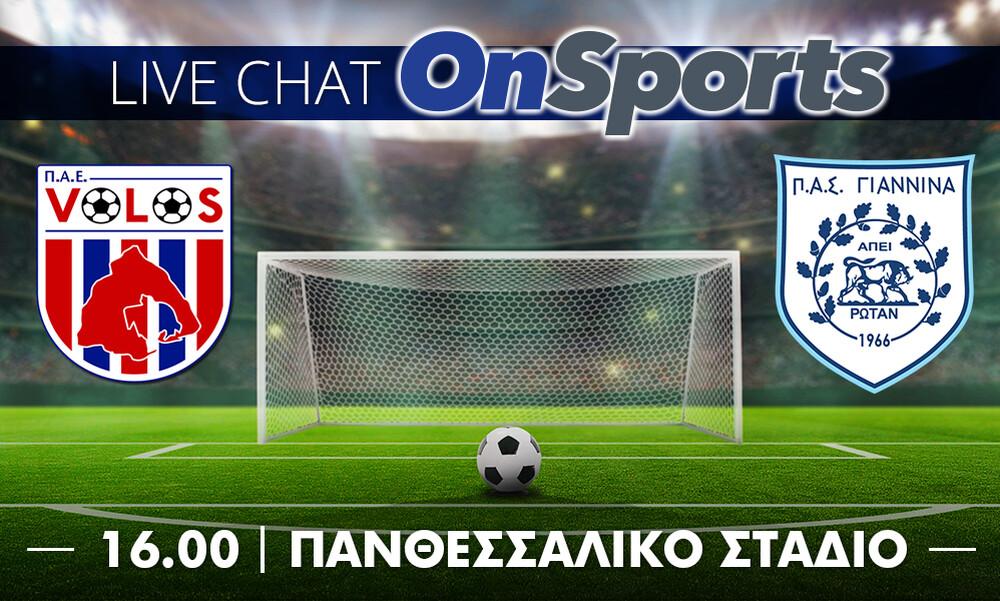 Live Chat: ΝΠΣ Βόλος - ΠΑΣ Γιάννινα 2-1 (τελικό)