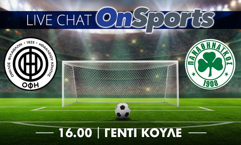 Live Chat: ΟΦΗ-Παναθηναϊκός 2-2 (ΤΕΛΙΚΟ)
