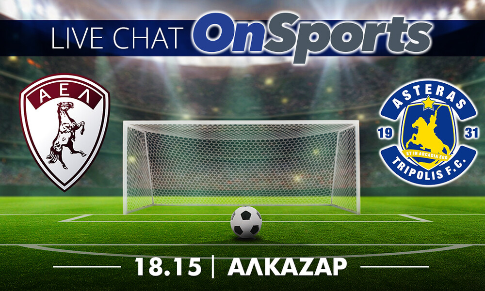 Live Chat ΑΕΛ - Αστέρας Τρίπολης 1-3 (τελικό)