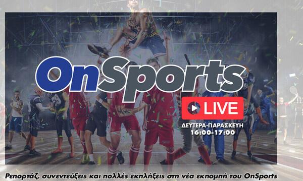 Onsports Live: Δείτε ξανά την εκπομπή με Κοντό και Κυριακόπουλο