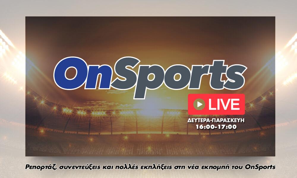 OnSports Live: Δείτε ξανά την εκπομπή με Λαλιώτη, Κυριακόπουλο
