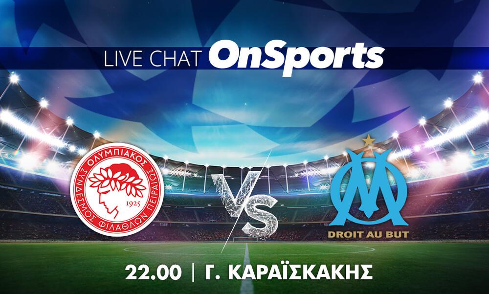 Live Chat: Ολυμπιακός-Μαρσέιγ 1-0 (ΤΕΛΙΚΟ)