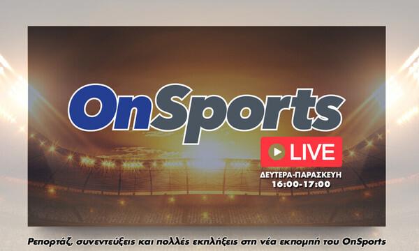Onsports Live με Νικολογιάννη και Κουβόπουλο