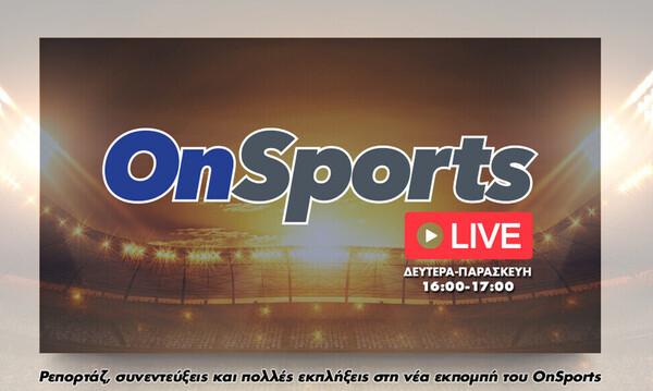 Onsports Live: Δείτε ξανά την εκπομπή με Νικολογιάννη και Κουβόπουλο