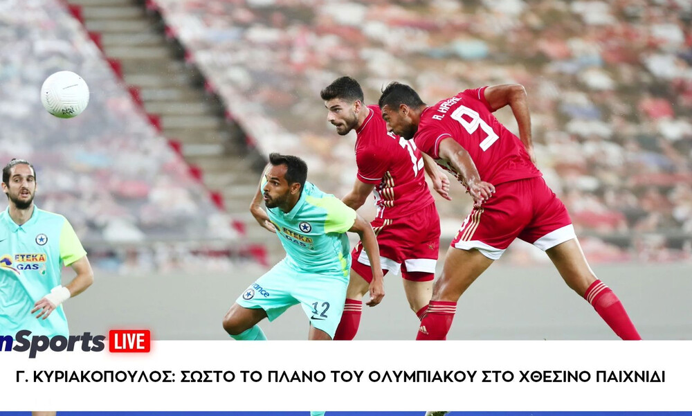 Ολυμπιακός-Μαρσέιγ: Το σχόλιο του Γιώργου Κυριακόπουλου για τη νίκη των «ερυθρόλευκων»