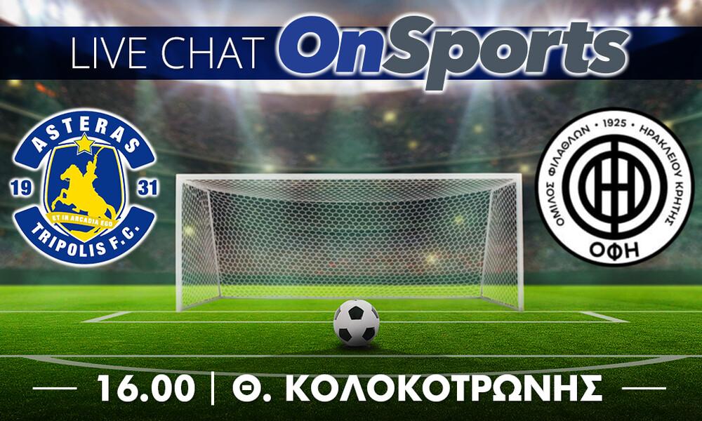 Live Chat Αστέρας Τρίπολης - ΟΦΗ 1-0
