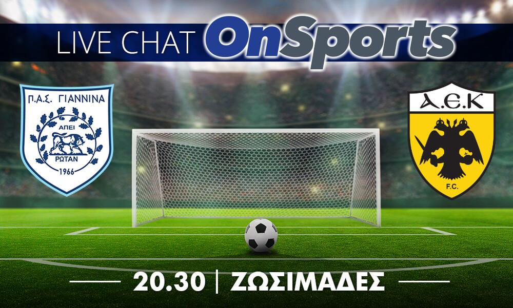 Live Chat ΠΑΣ Γιάννινα-ΑΕΚ 0-1 (ΤΕΛΙΚΟ)