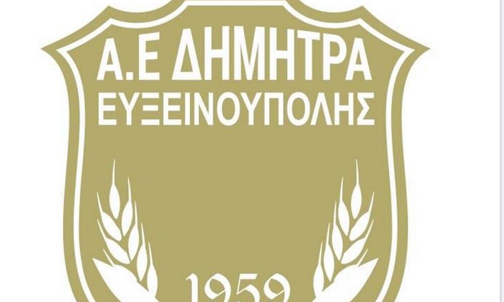 Δήμητρα Ευξεινούπολης: Καταγγελίες και «φωνές» για διαιτησία
