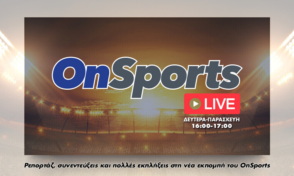 OnSports Live στις 16:00 με τους Κουβόπουλο και Κυριακόπουλο