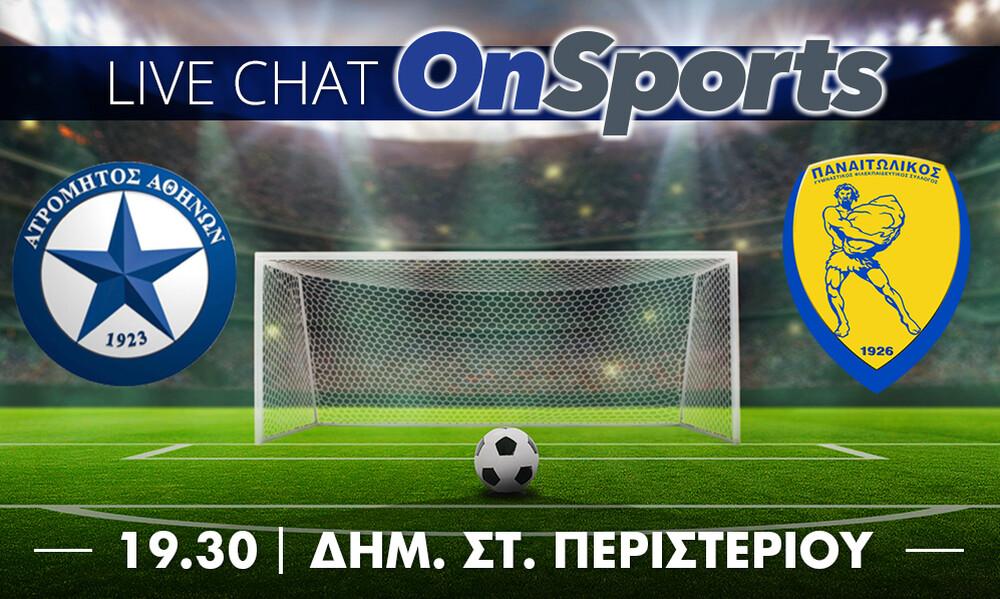 Live Chat Ατρόμητος-Παναιτωλικός 2-0 (Τελικό)