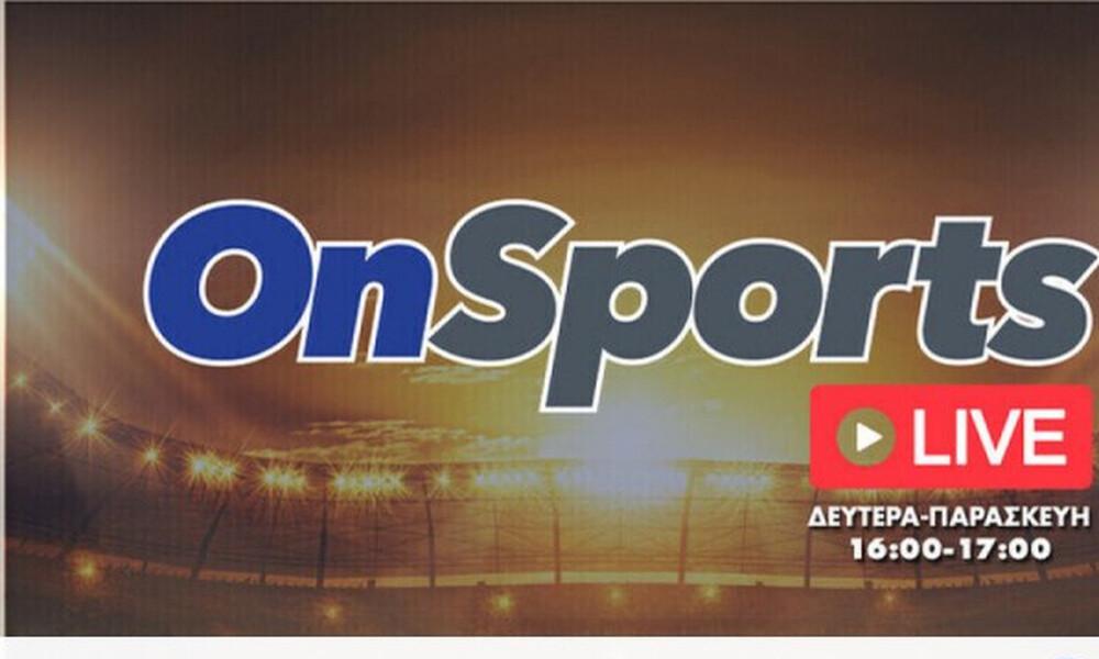Αναβάλλεται το Onsports Live