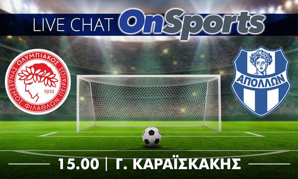 LIVE CHAT Ολυμπιακός - Απόλλων Σμύρνης 2-0