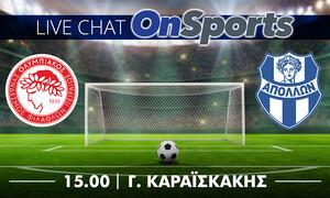 LIVE CHAT Ολυμπιακός - Απόλλων Σμύρνης 0-0