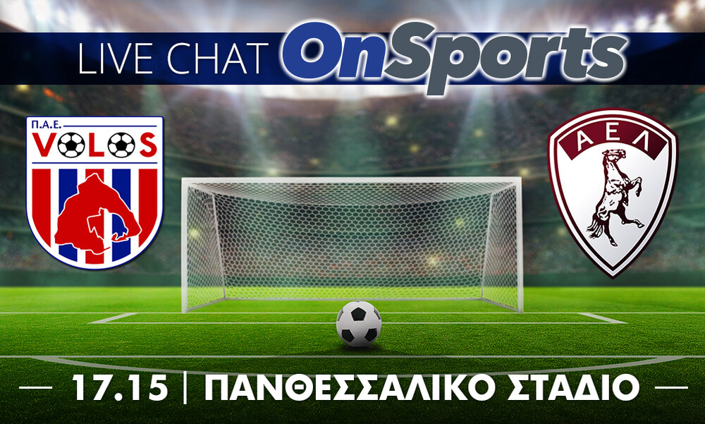 Live Chat ΝΠΣ Βόλος-ΑΕΛ 1-1 (τελικό)