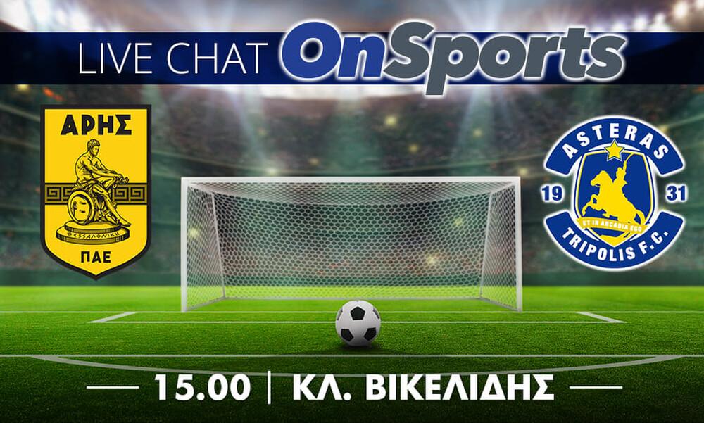 Live Chat Άρης-Αστέρας Τρίπολης 1-0