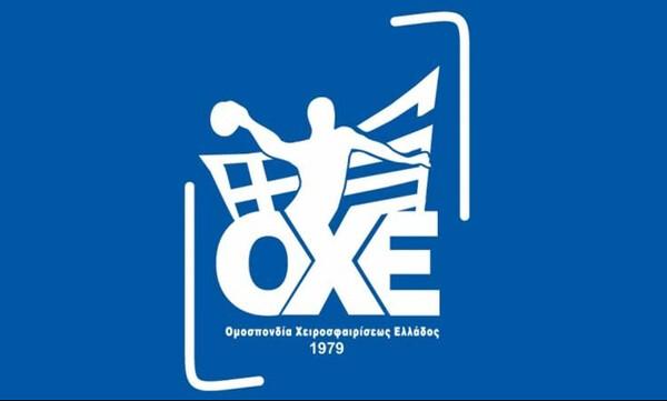 ΟΧΕ: Αναστολή όλων των διοργανώσεων χάντμπολ έως τέλος Νοεμβρίου