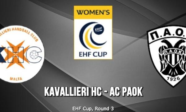 EHF Cup: Ορίστηκαν τα παιχνίδια του ΠΑΟΚ με την RS2 Kavallieri