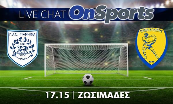 Live Chat ΠΑΣ Γιάννινα-Παναιτωλικός 0-0 (τελικό)