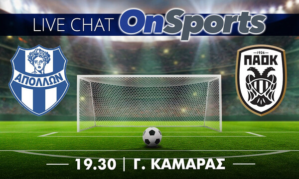 Live chat Απόλλων Σμύρνης-ΠΑΟΚ 1-3 (Τελικό)