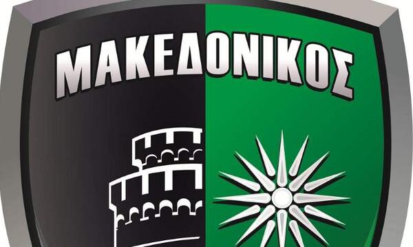 Διπλή μεταγραφή στον Μακεδονικό!