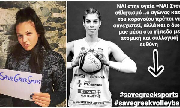 Βόλεϊ: Μια… γροθιά οι ελληνίδες αθλήτριες ζητούν τη σωτηρία του ελληνικού αθλητισμού (video)