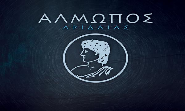 Αλμωπός Αριδαίας: Πένθος για θάνατο παλιού παράγοντα