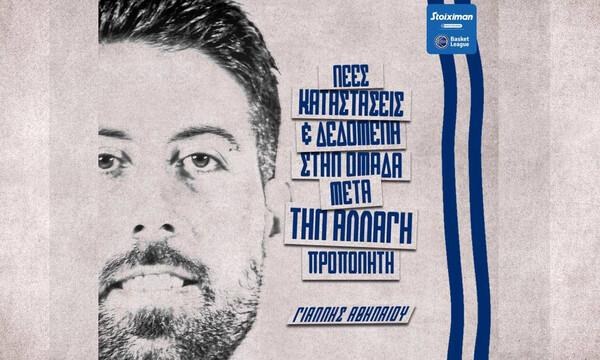 Αθηναίου: «Αλλαγή σελίδας με το νέο προπονητή»