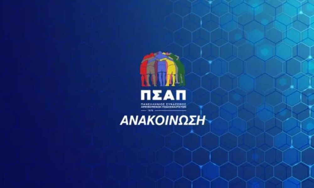 Τηλεδιάσκεψη ΠΣΑΠ με Λευτέρη Αυγενάκη για Super League 2 και Football League