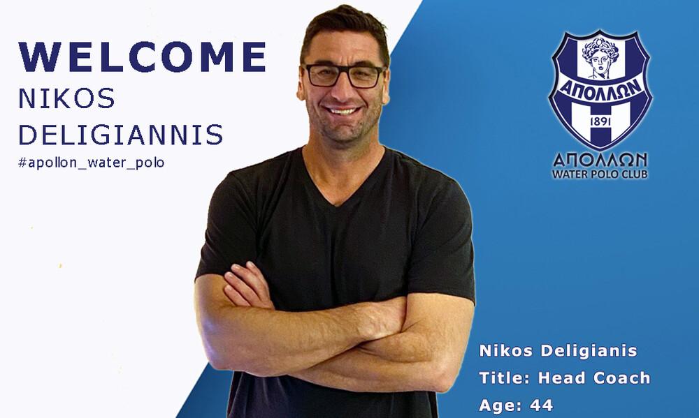 Απόλλων Σμύρνης: Νέος προπονητής ο Νίκος Δεληγιάννης!