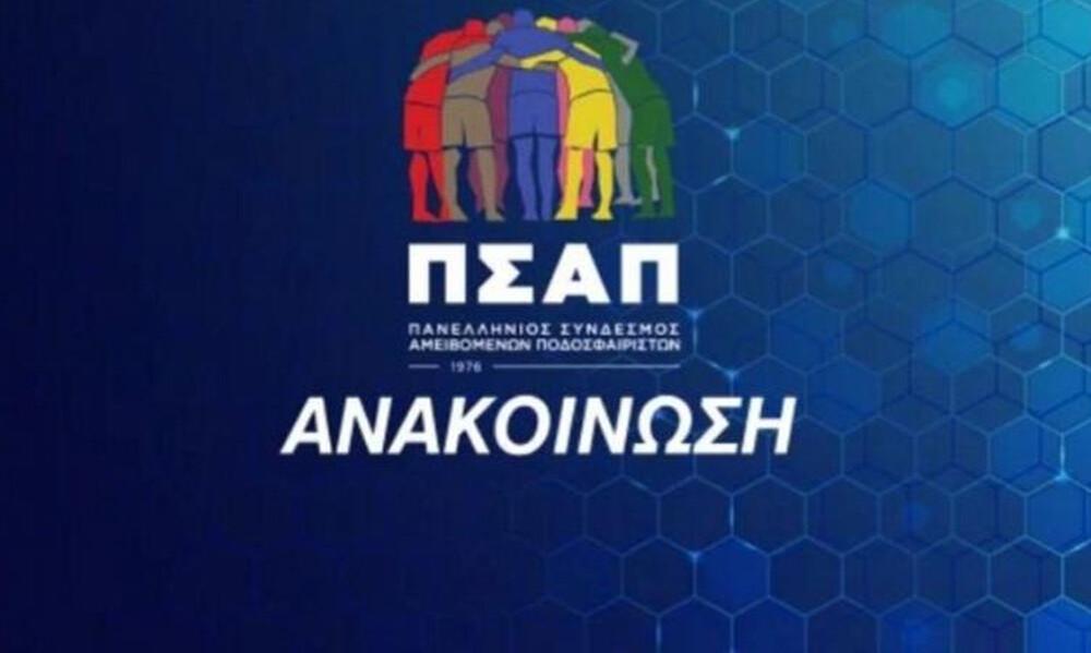 ΠΣΑΠ: Εξαίρεση για Super League 2-Football League ζήτησε από Αυγενάκη