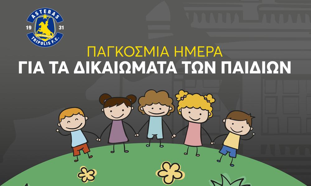 Αστέρας Τρίπολης: Το μήνυμα για την Παγκόσμια Ημέρα για τα Δικαιώματα του Παιδιού (video)