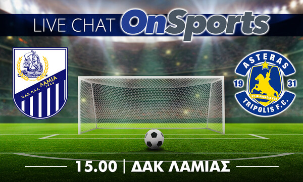 Live Chat Λαμία-Αστέρας Τρίπολης 2-2 (τελικό)