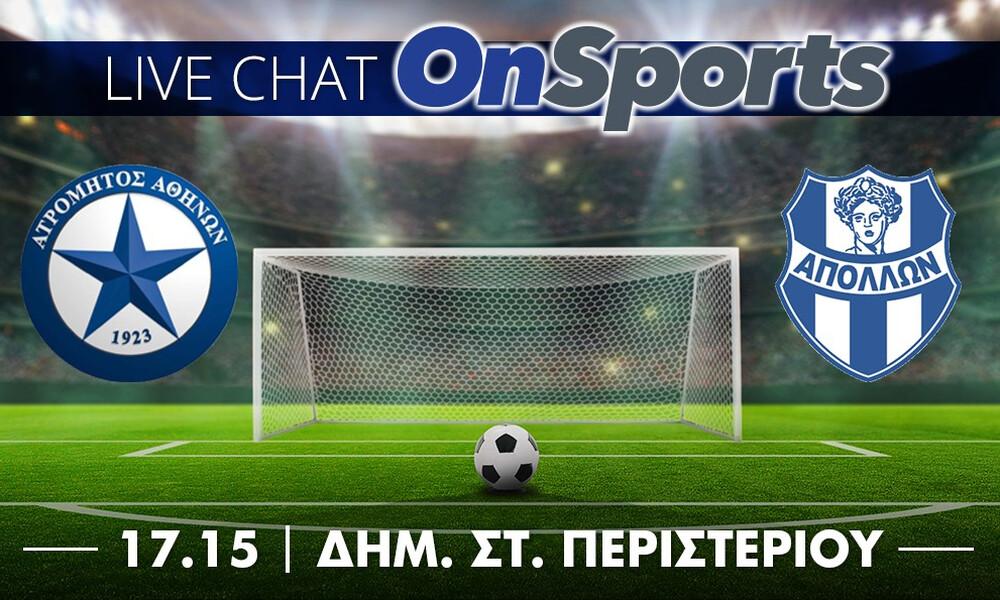 Live Chat Ατρόμητος-Απόλλων Σμύρνης 2-2 (τελικό)