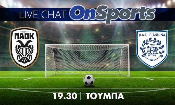 Live Chat ΠΑΟΚ-ΠΑΣ Γιάννινα 2-1 (τελικό)