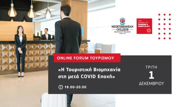 To Mediterranean College εστιάζει στην ανάκαμψητου τουριστικού κλάδου στη μετά COVID εποχή!