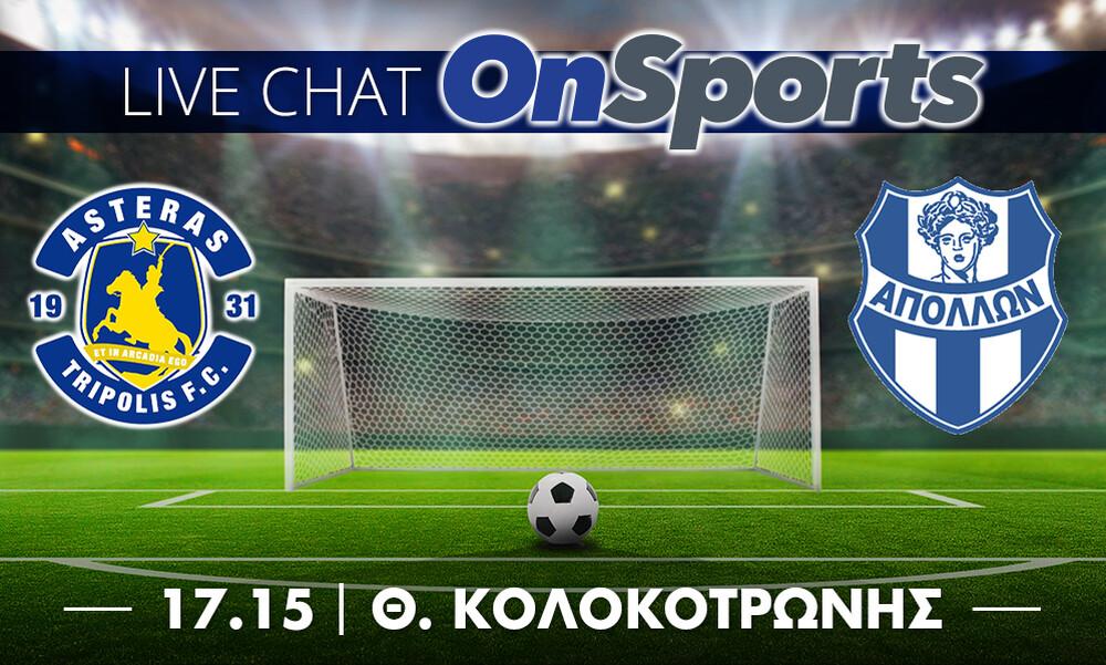 Live Chat Αστέρας Τρίπολης-Απόλλων Σμύρνης 0-0 (τελικό)