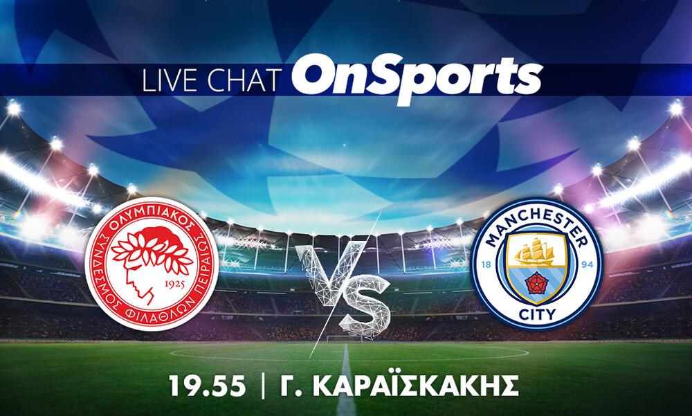Live Chat Ολυμπιακός - Μάντσεστερ Σίτι 0-1 (τελικό)