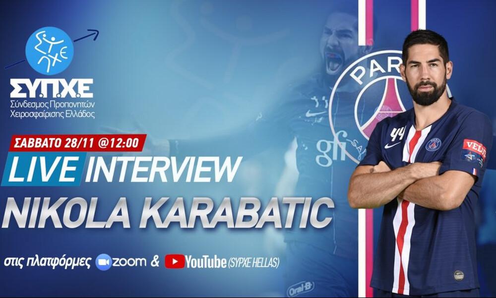 Χάντμπολ: Με καλεσμένο τον Νικολά Καραμπατίτς η 3η τηλεδιάσκεψη του ΣΥΠΧΕ
